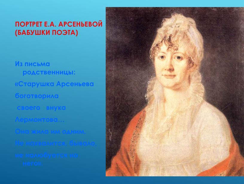 Портрет Е.А. Арсеньевой (бабушки поэта)