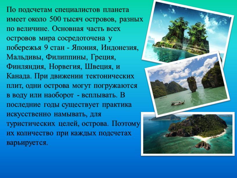 По подсчетам специалистов планета имеет около 500 тысяч островов, разных по величине