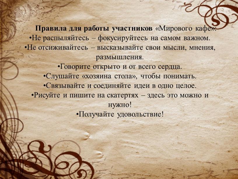 Правила для работы участников «Мирового кафе»: