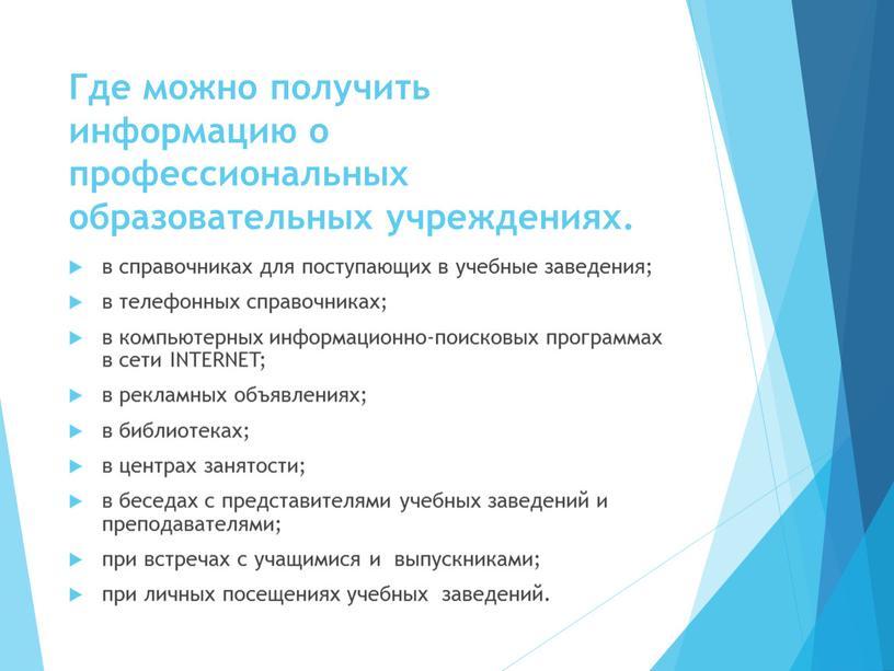 Где можно получить информацию о профессиональных образовательных учреждениях