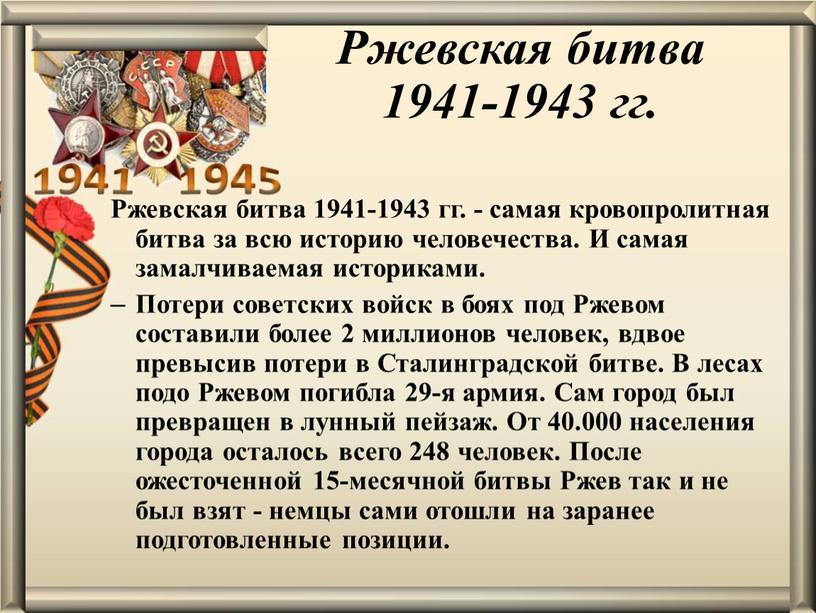 Ржевская битва 1941-1943 гг.
