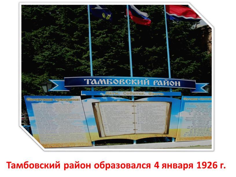 Тамбовский район образовался 4 января 1926 г