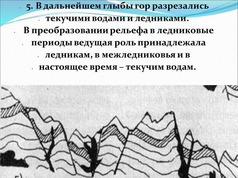В дальнейшем глыбы гор разрезались текучими водами и ледниками