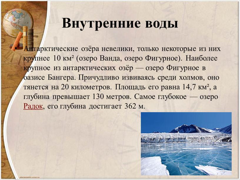 Внутренние воды Антарктические озёра невелики, только некоторые из них крупнее 10 км² (озеро