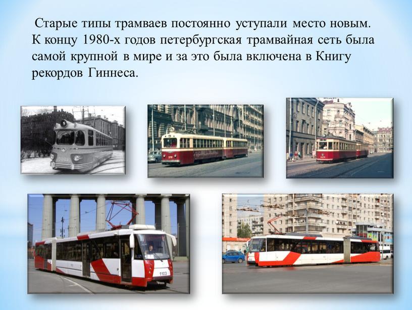 Старые типы трамваев постоянно уступали место новым