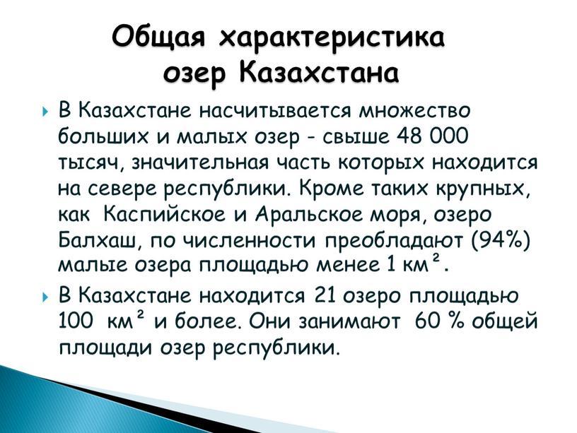 В Казахстане насчитывается множество больших и малых озер - свыше 48 000 тысяч, значительная часть которых находится на севере республики