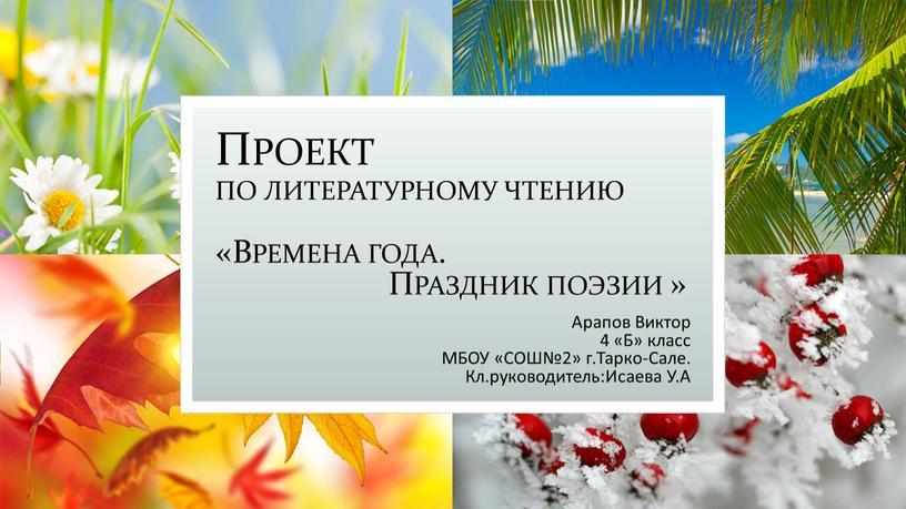 Проект по литературному чтению «Времена года