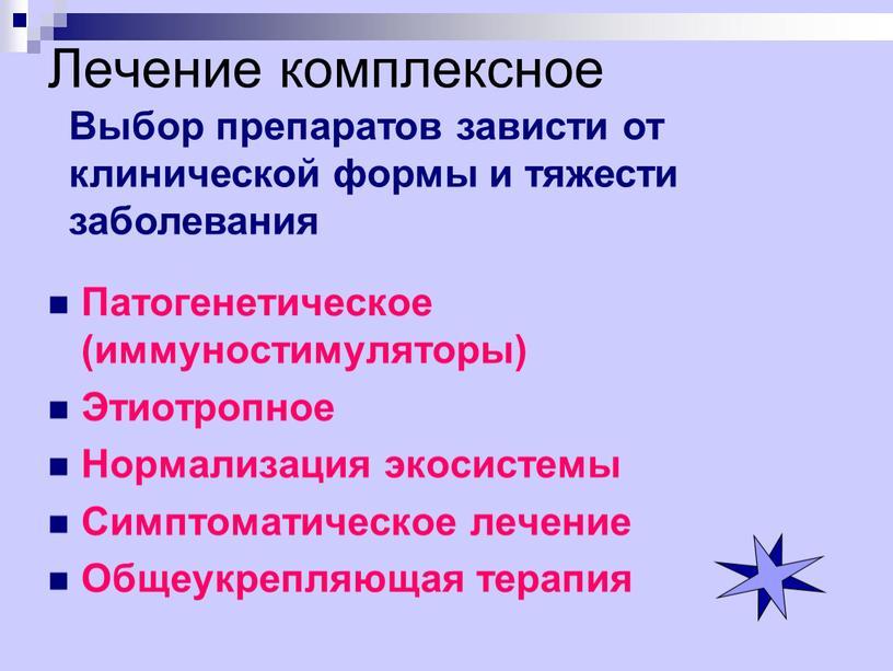 Лечение комплексное Патогенетическое (иммуностимуляторы)