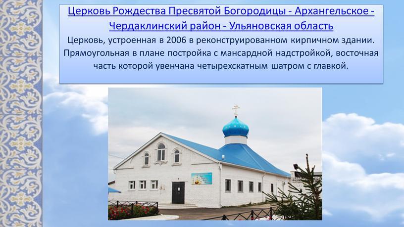 Церковь Рождества Пресвятой Богородицы -