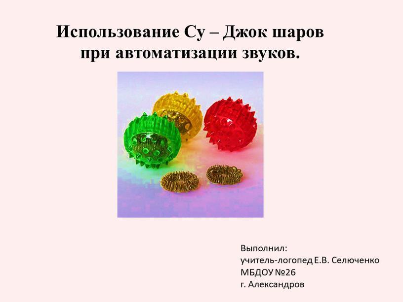 Использование Су – Джок шаров при автоматизации звуков