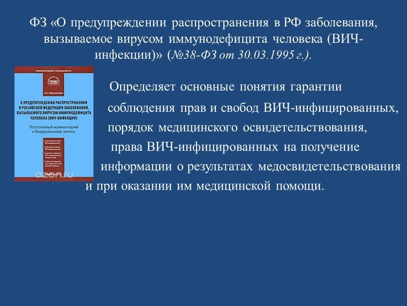 ФЗ «О предупреждении распространения в