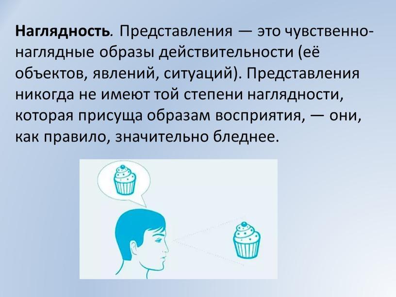 Наглядность . Представления — это чувственно-наглядные образы действительности (её объектов, явлений, ситуаций)