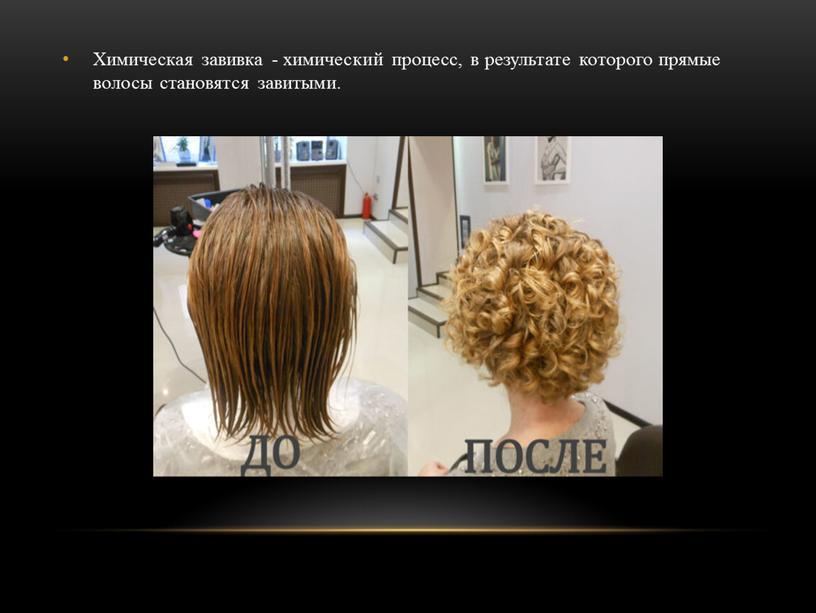 Химическая завивка - химический процесс, в результате которого прямые волосы становятся завитыми