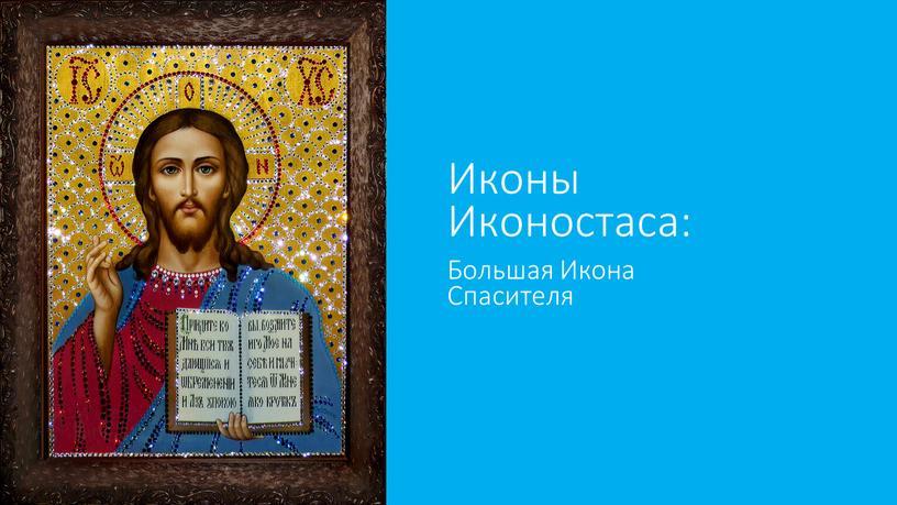Иконы Иконостаса: Большая Икона