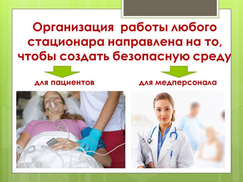 Организация работы любого стационара направлена на то, чтобы создать безопасную среду для пациентов для медперсонала
