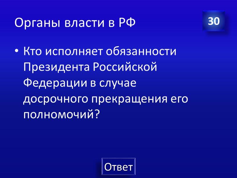 Органы власти в РФ Кто исполняет обязанности