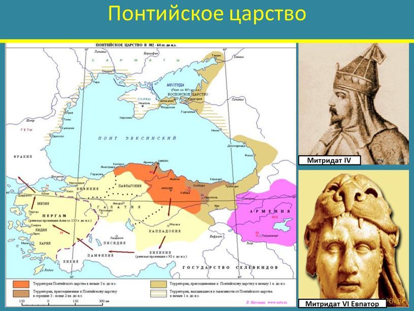 Понтийское царство Митридат VI