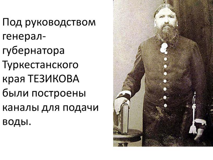 Под руководством генерал-губернатора