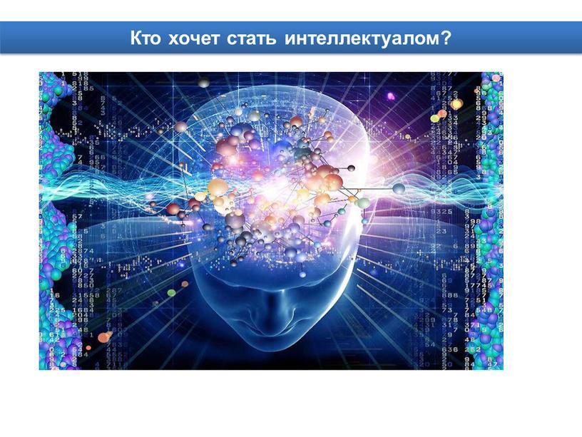 Кто хочет стать интеллектуалом?