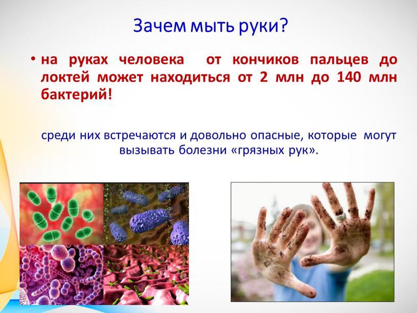 Картинки болезнь грязных рук детей