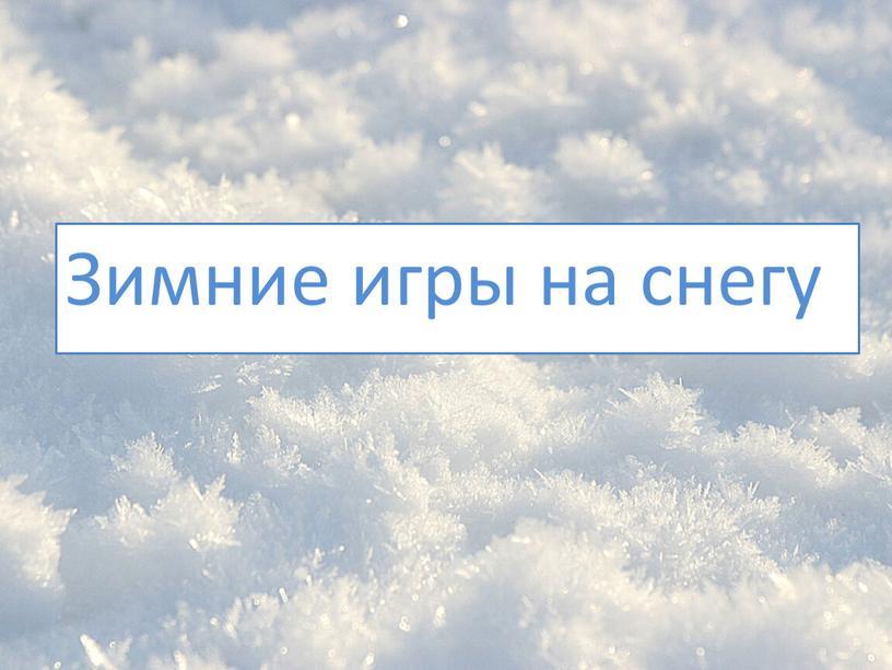 Зимние игры на снегу