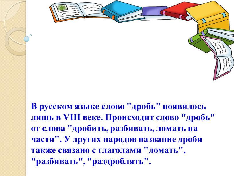 """В русском языке слово """"дробь"""" появилось лишь в"""