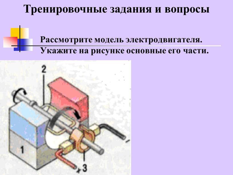 Рассмотрите модель электродвигателя