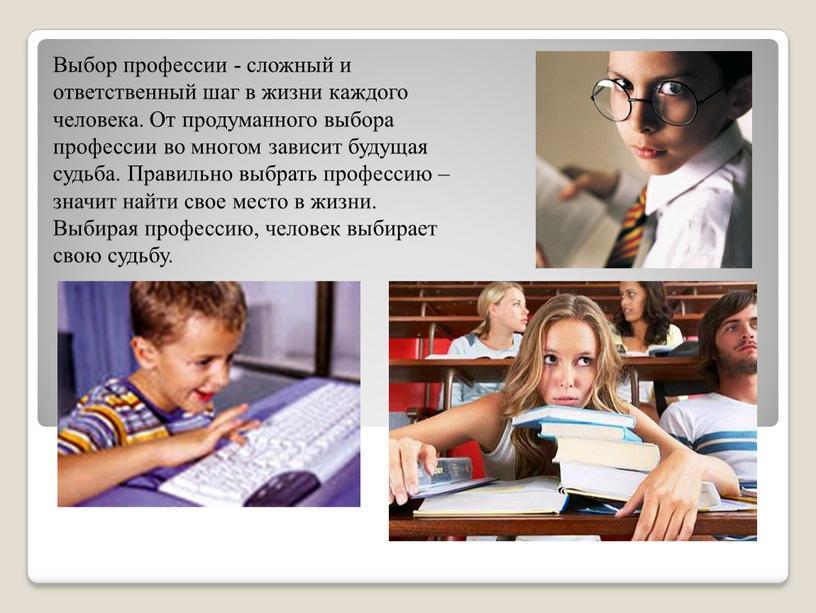 Выбор профессии - сложный и ответственный шаг в жизни каждого человека