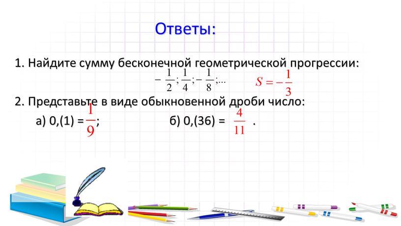 Ответы: 1. Найдите сумму бесконечной геометрической прогрессии: 2