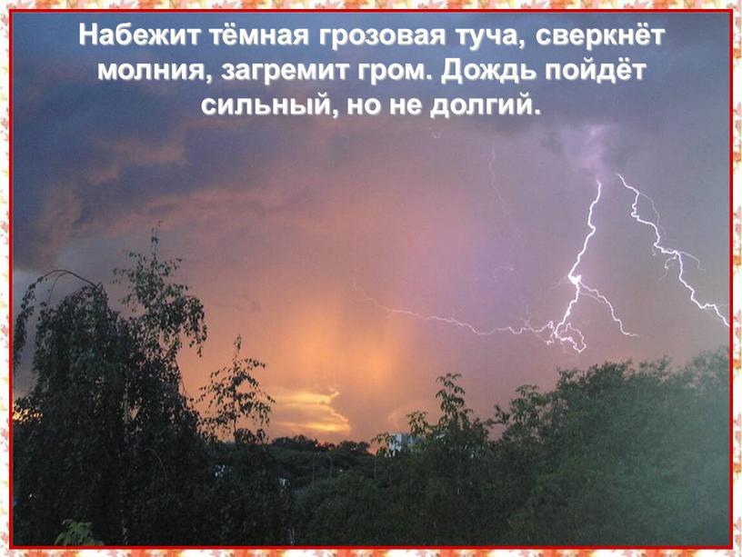 Набежит тёмная грозовая туча, сверкнёт молния, загремит гром
