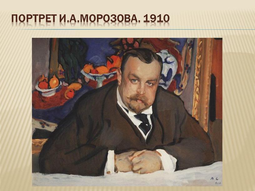Портрет И.А.Морозова. 1910
