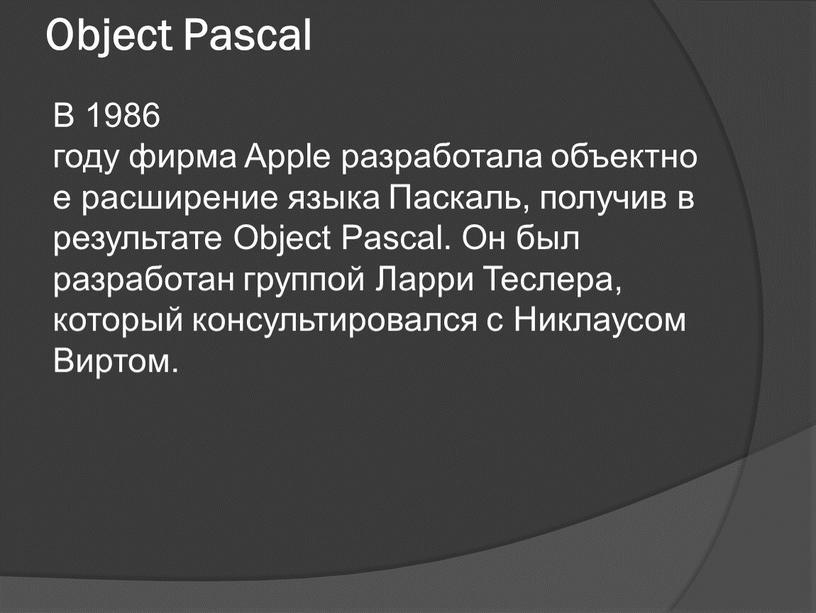 Object Pascal В 1986 году фирма