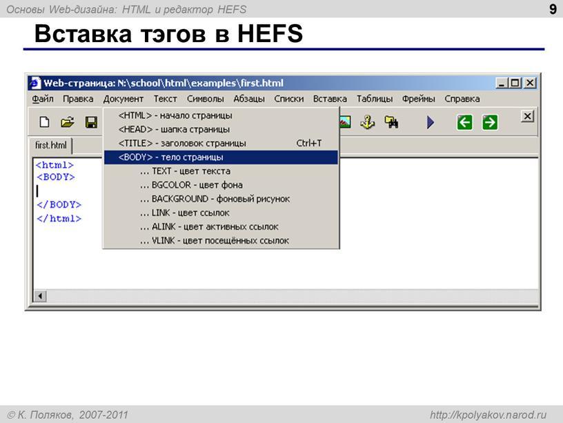 9 Вставка тэгов в HEFS