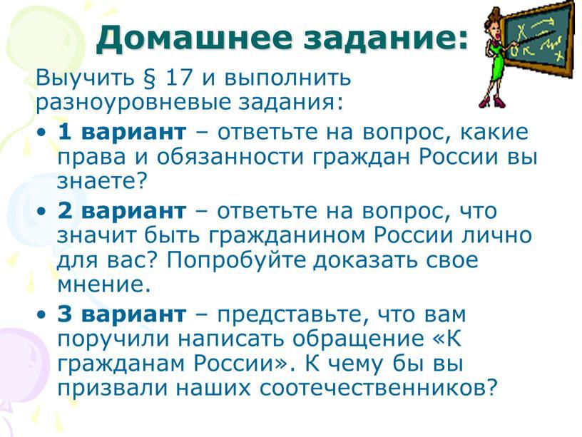 Домашнее задание: Выучить § 17 и выполнить разноуровневые задания: 1 вариант – ответьте на вопрос, какие права и обязанности граждан