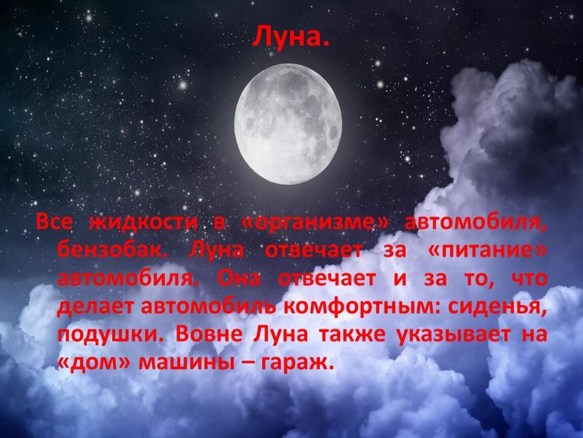 Луна. Все жидкости в «организме» автомобиля, бензобак