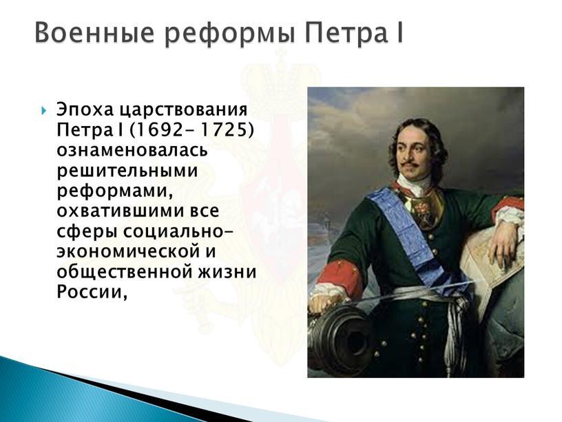 Военные реформы Петра I Эпоха царствования