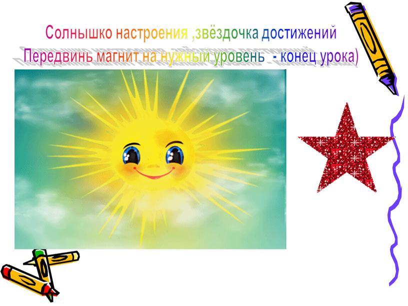 Солнышко настроения ,звёздочка достижений
