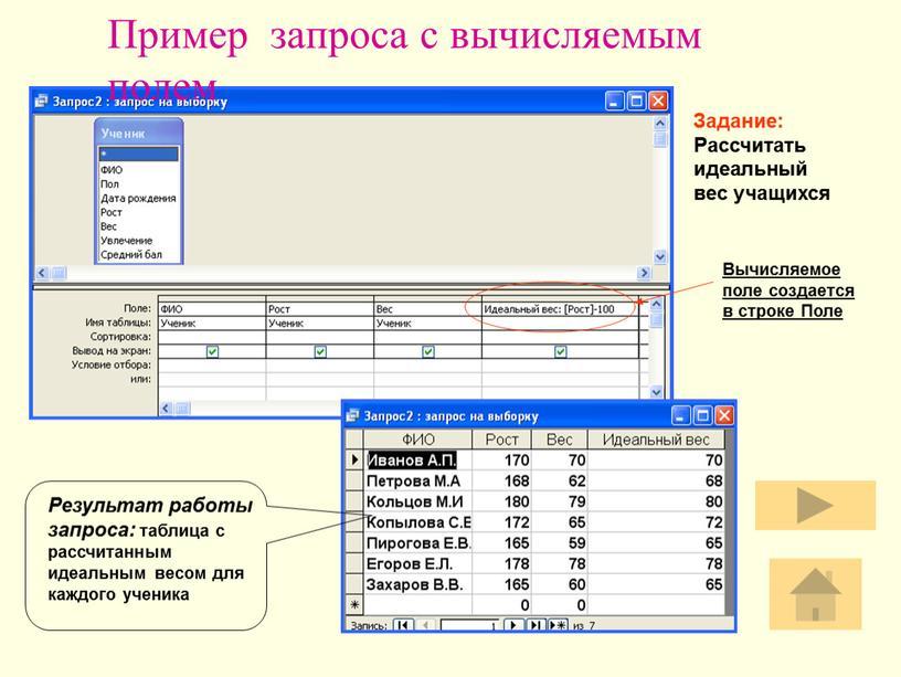 Пример запроса с вычисляемым полем