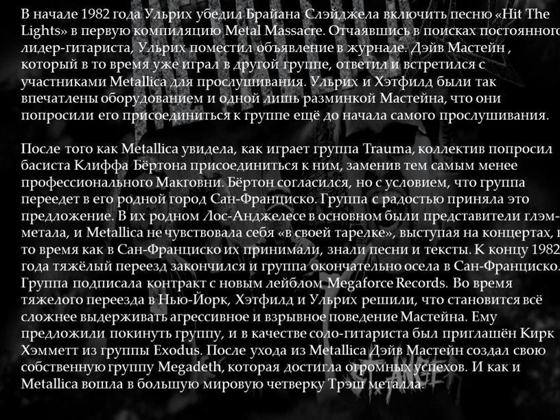 В начале 1982 года Ульрих убедил