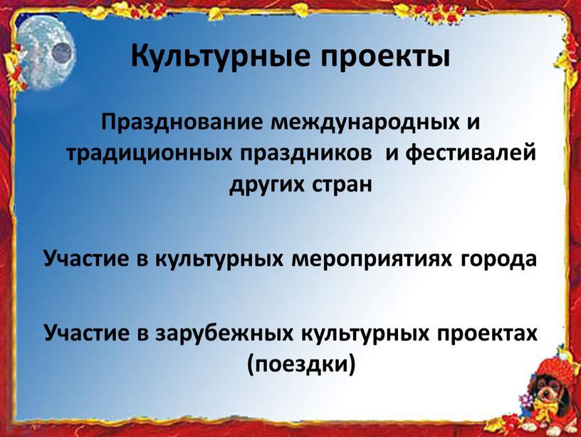 Культурные проекты Празднование международных и традиционных праздников и фестивалей других стран