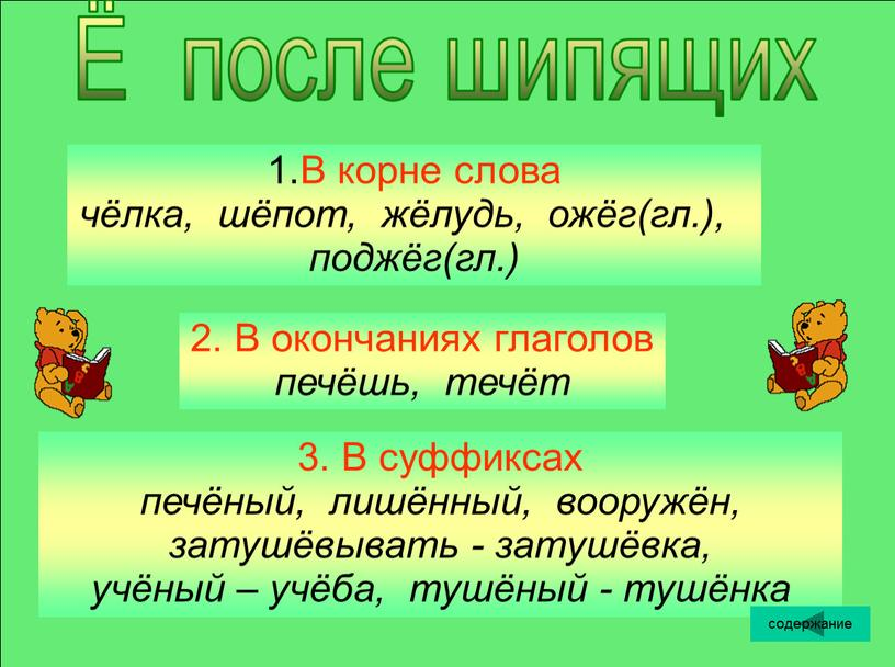 В корне слова чёлка, шёпот, жёлудь, ожёг(гл