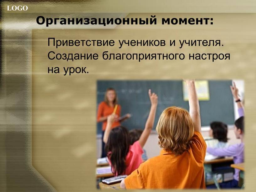 Организационный момент: Приветствие учеников и учителя