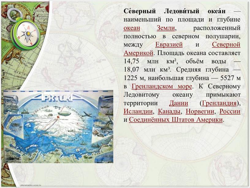 Се́верный Ледови́тый океа́н — наименьший по площади и глубине океан