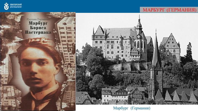 МАРБУРГ (ГЕРМАНИЯ) Марбург (Германия)