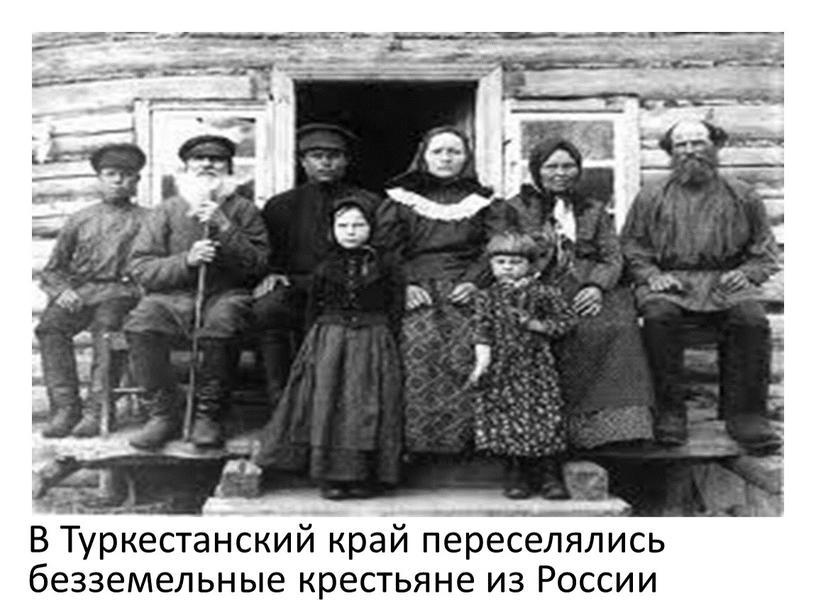 В Туркестанский край переселялись безземельные крестьяне из