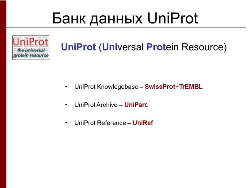 Банк данных UniProt UniProt (