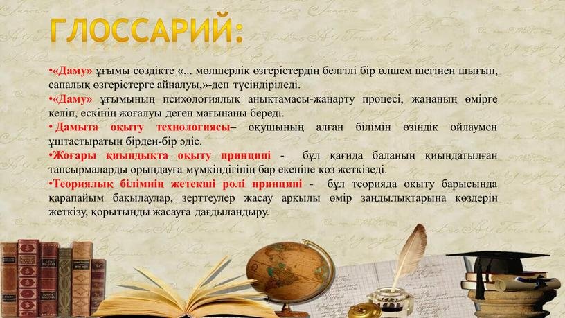 ГЛОССАРИЙ: «Даму» ұғымы сөздікте «