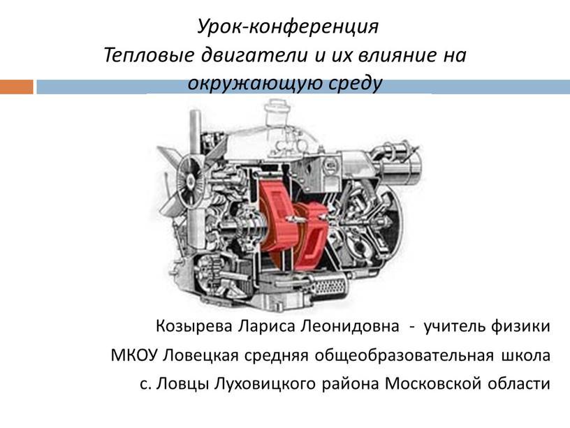 Урок-конференция Тепловые двигатели и их влияние на окружающую среду