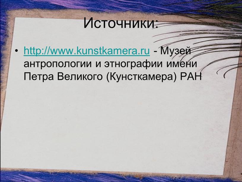 Источники: http://www.kunstkamera