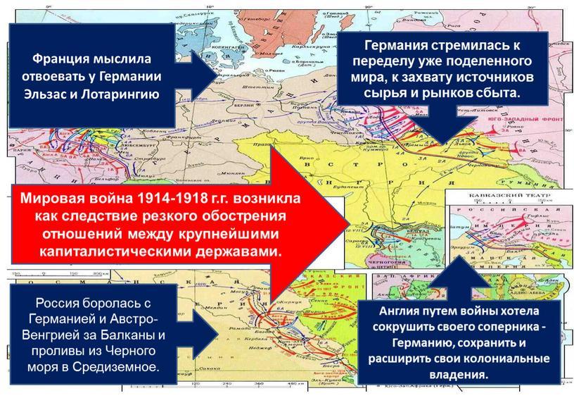 Россия боролась с Германией и Австро-Венгрией за